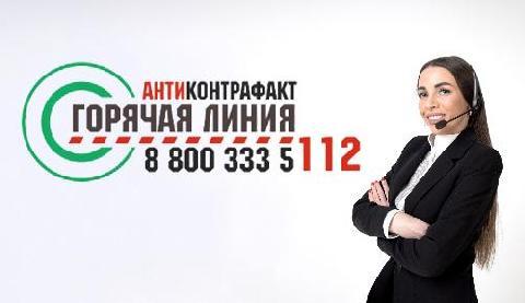 На Кубани начала работать единая горячая линия «Антиконтрафакт»