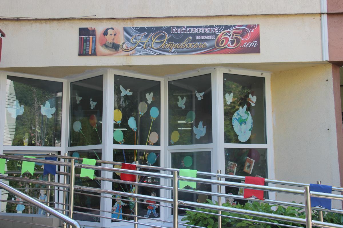 27 Мая в городе туапсе состоялось торжественное мероприятие, посвященное 65-летию библиотеки имени Н.Островского.