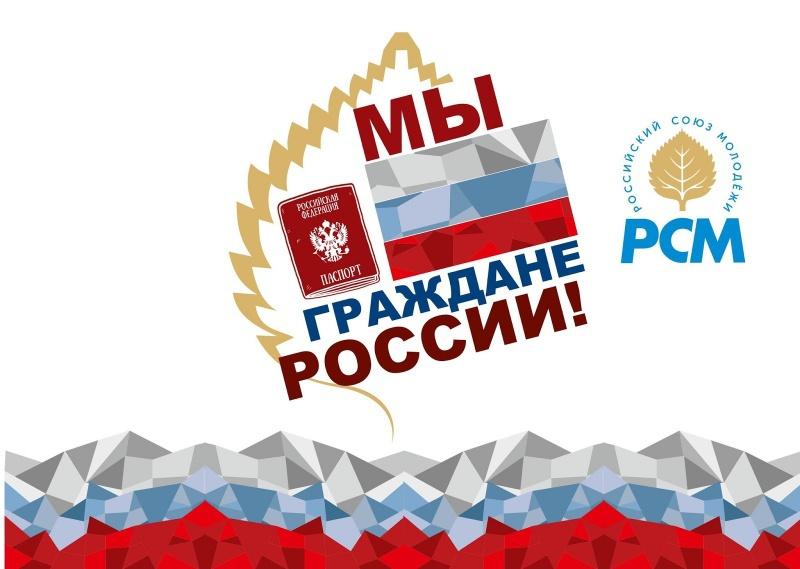 Школьники Туапсе могут принять участие в конкурсе проекта «Мы – граждане России»