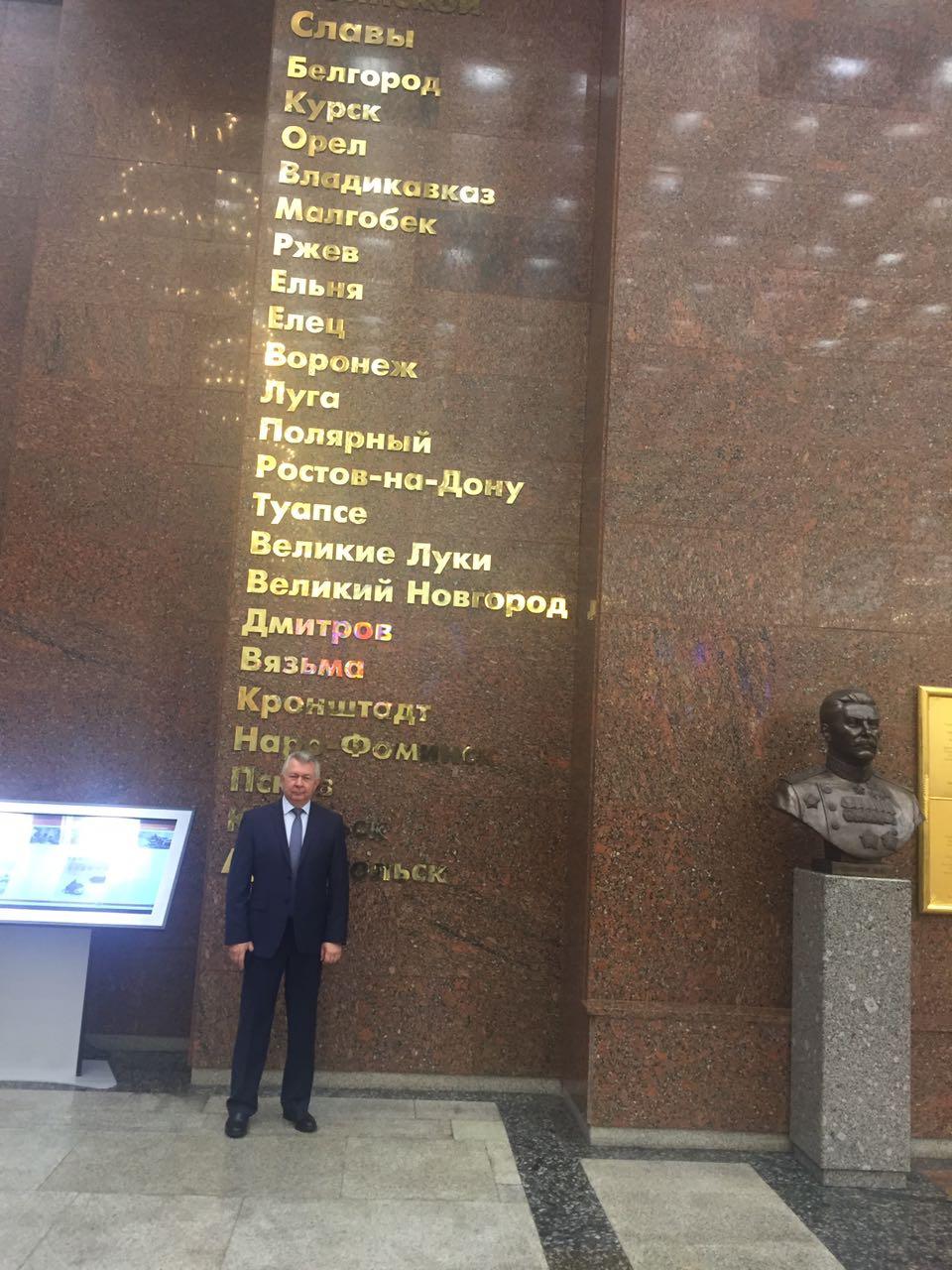 Торжественное открытие Памятного знака «Мемориальный комплекс, посвященный городам воинской славы» на Поклонной горе