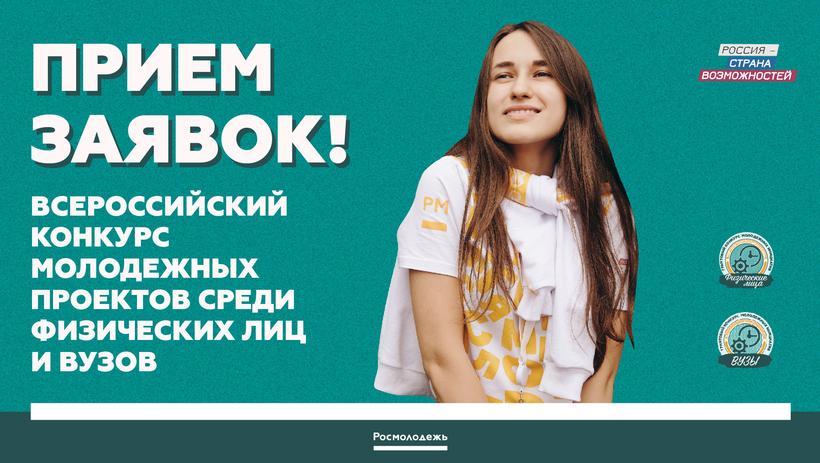 Молодежь Туапсе приглашают принять участие во Всероссийском конкурсе проектов
