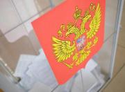 Завершился Единый день голосования