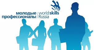 Туапсе принимает Всероссийский этап национального чемпионата «WorldSkills Russia»