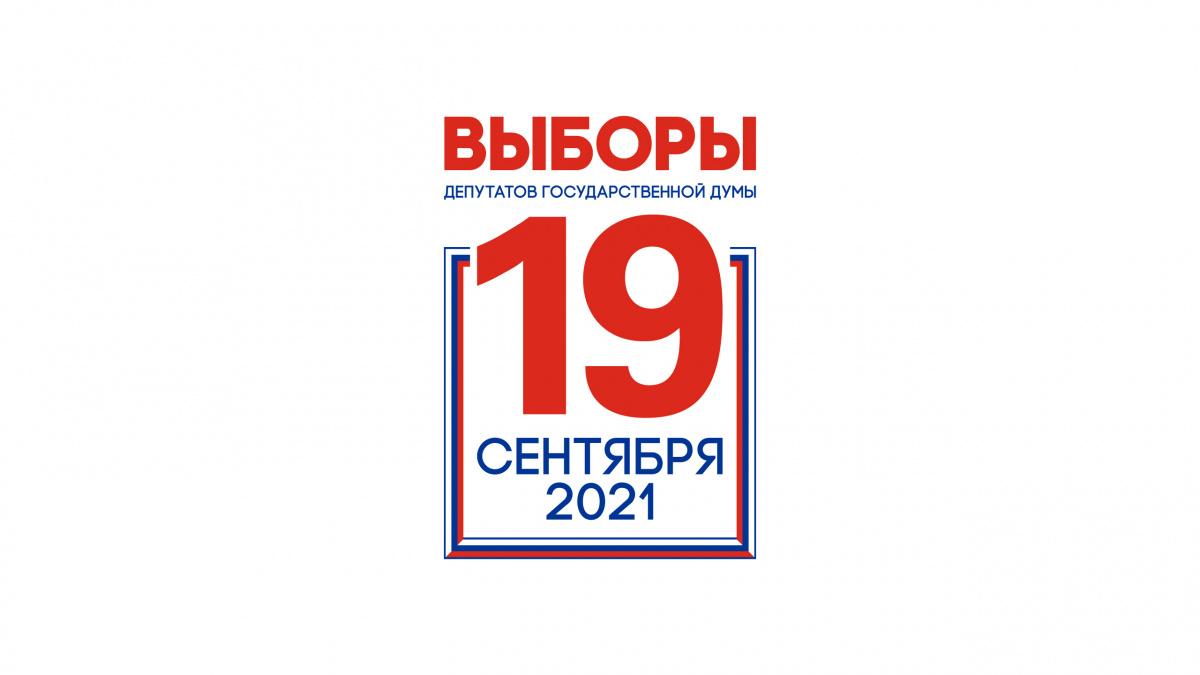 ПАМЯТКА о порядке голосования на территории Краснодарского края  избирателей, на выборах, назначенных на единый день голосования  19 сентября 2021 года