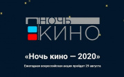 В Туапсе «Ночь кино-2020» пройдёт  в режиме онлайн