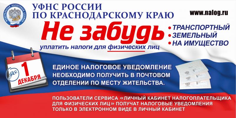 1 декабря – срок уплаты имущественных налогов физическими лицами за 2019 год