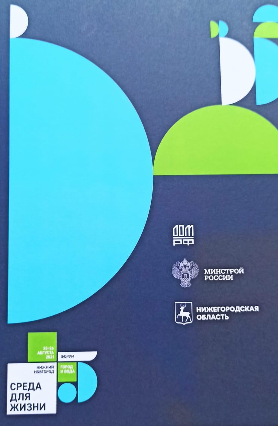 Туапсе – на Всероссийском форуме «Малые города и исторические поселения» в Нижнем Новгороде