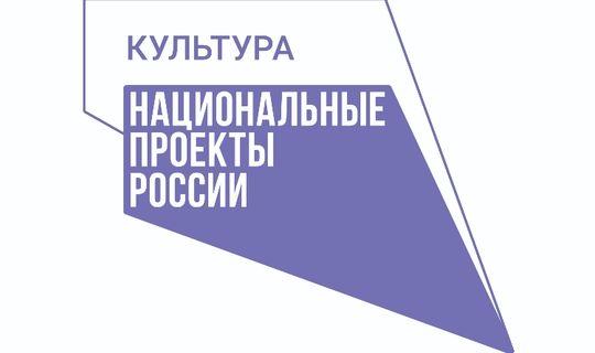 НКО Туапсе приглашают принять участие в конкурсе в рамках нацпроекта «Культура»
