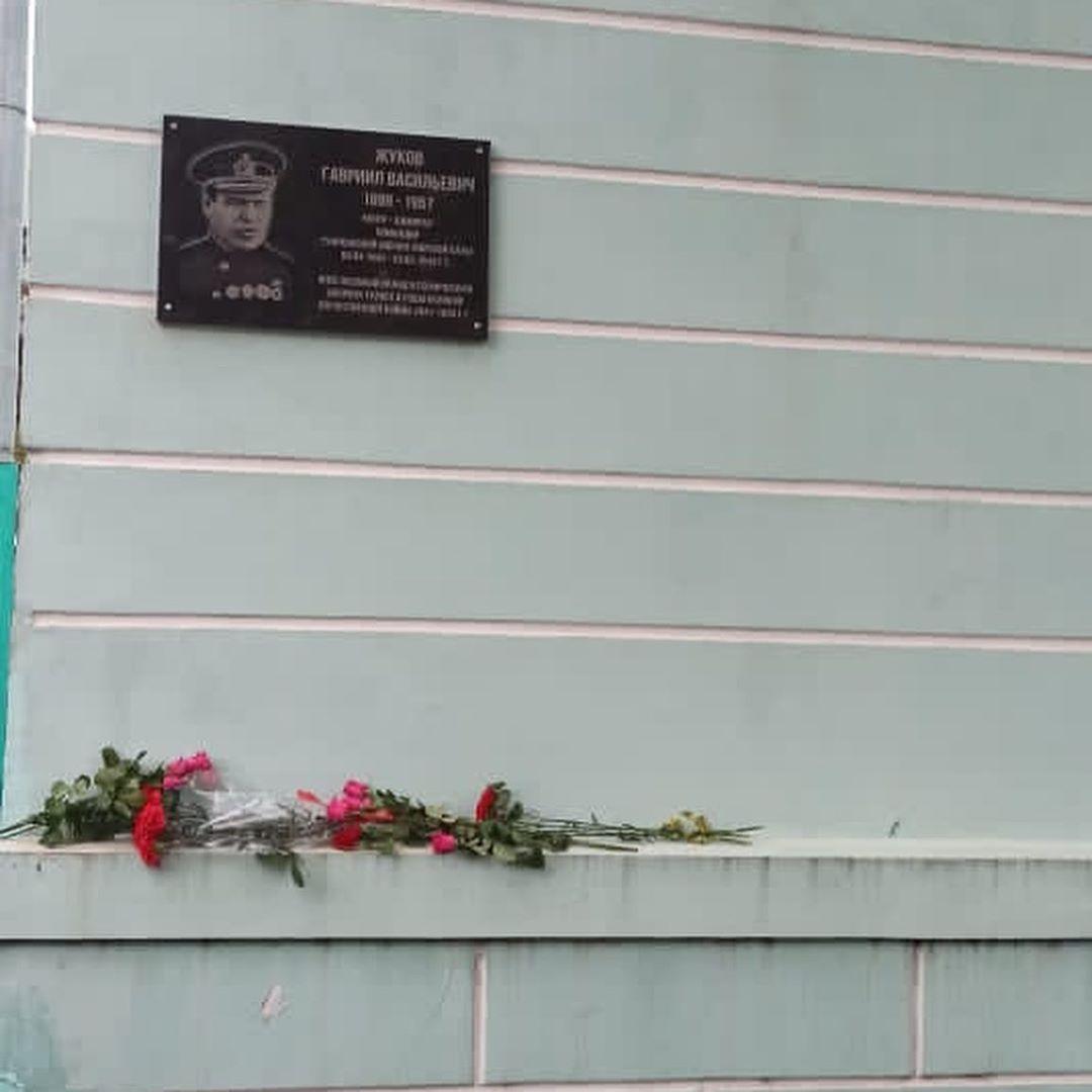 Мемориальная доска Г.В. Жукову в Туапсе