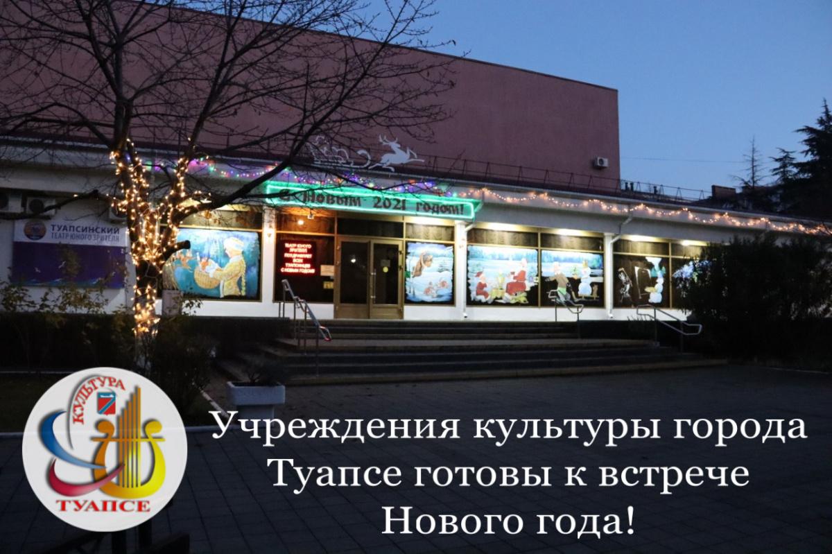 Учреждения культуры города Туапсе готовы к встрече Нового Года!