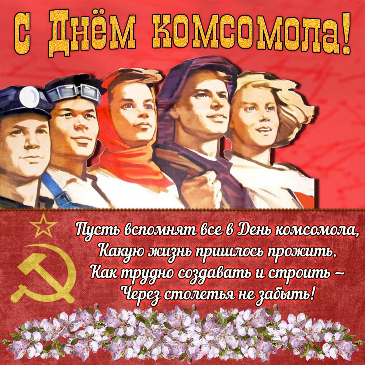 С Днем Комсомола!