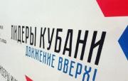 Туапсинцев призывают принять участие в III конкурсе управленцев «Лидеры Кубани – движение вверх!»