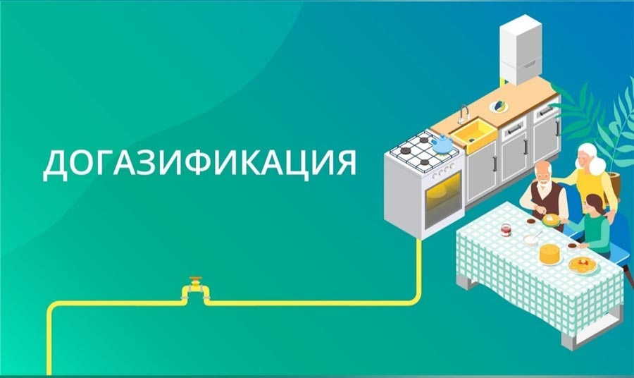 Почти четыре тысячи жителей Краснодарского края подали заявки на бесплатную догазификацию