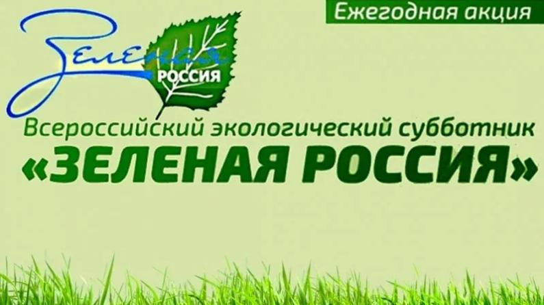 «Зеленая Россия»-2019