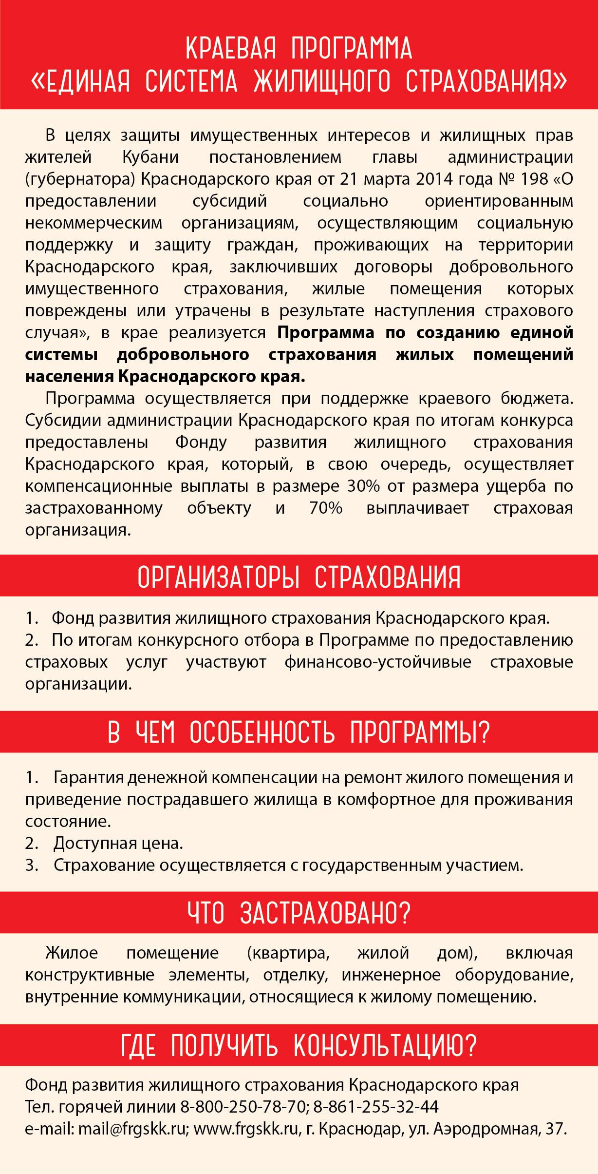 О реализации программы добровольного страхования жилья в  Краснодарском крае