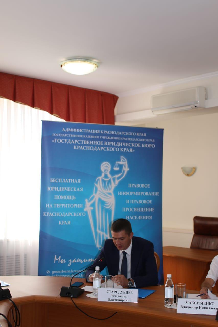 Владимир Стародубцев принял участие в работе круглого стола на тему правового просвещения граждан