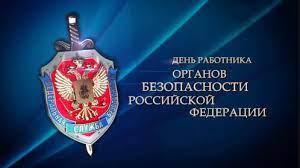 20 декабря - День работника органов безопасности Российской Федерации