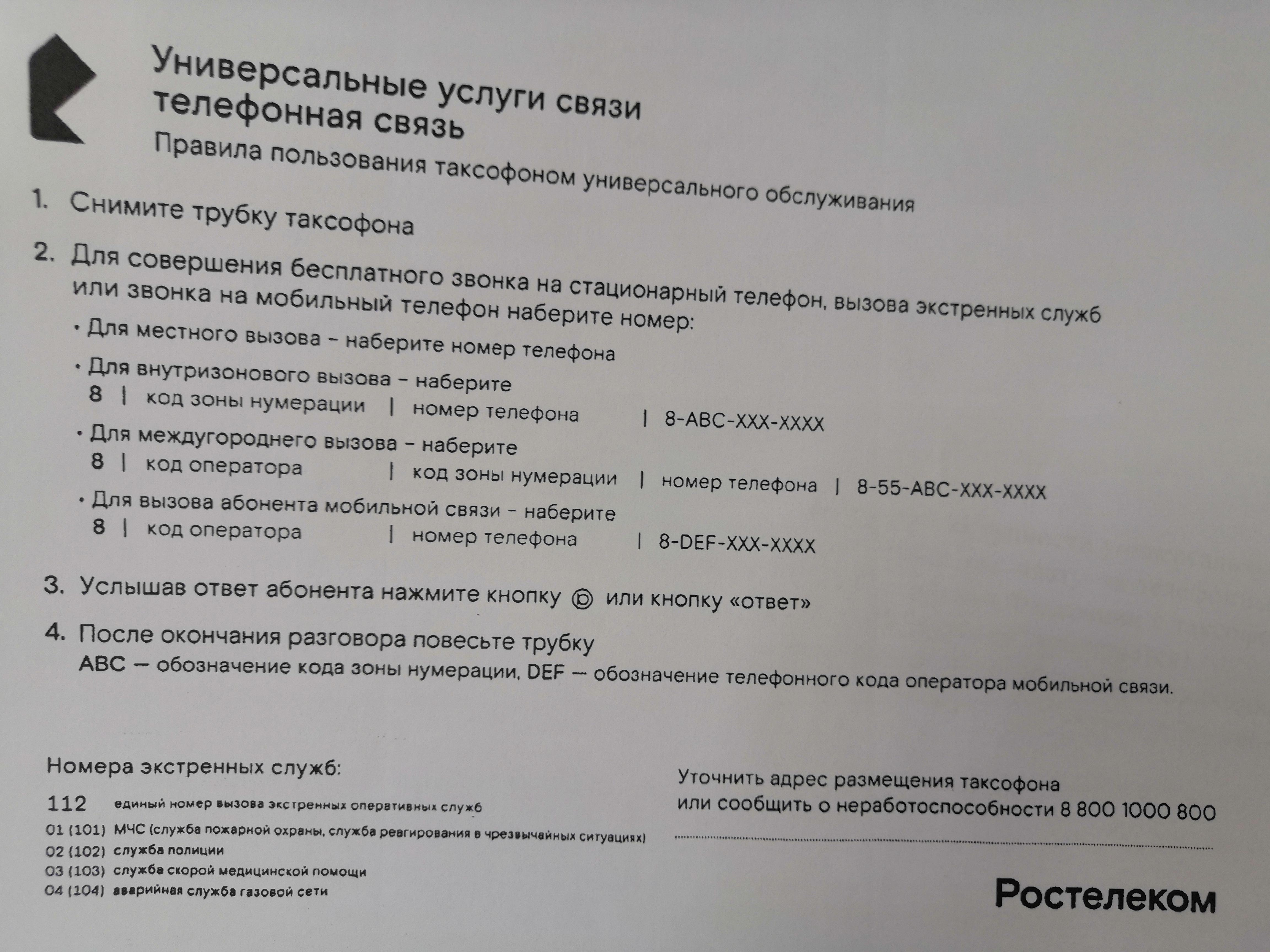 Отменена плата за звонки с таксофонов на номера мобильных телефонов