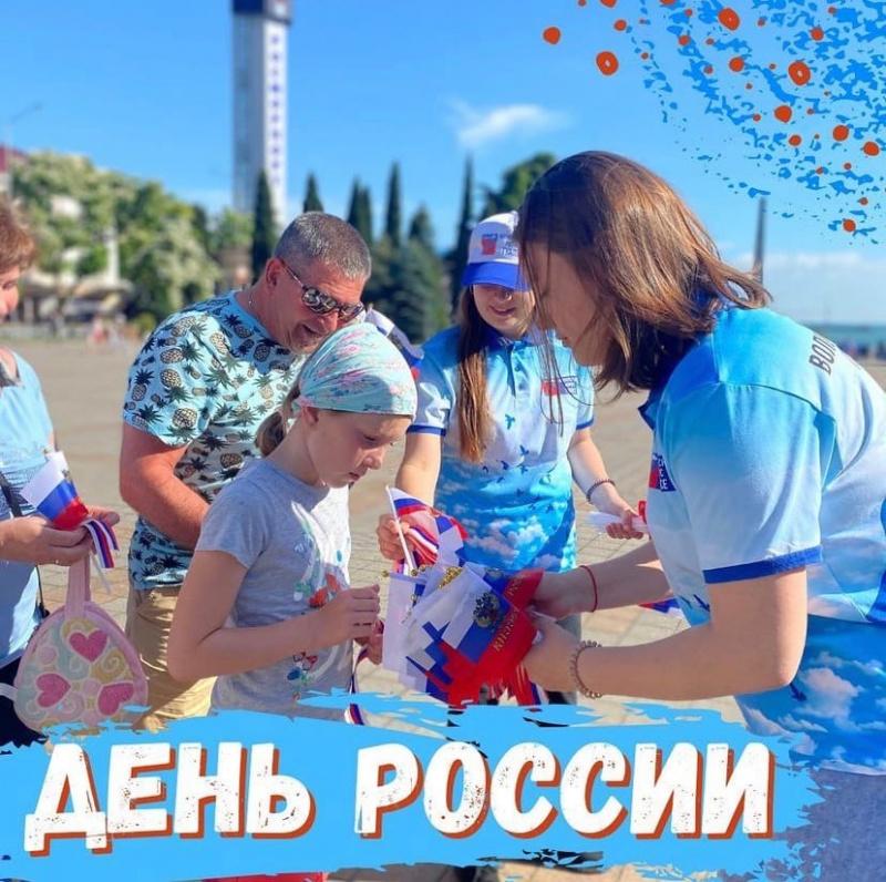 МОЛОДЁЖЬ ТУАПСЕ - ОТМЕТИЛА ДЕНЬ РОССИИ