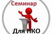 НКО - о правилах подачи заявок на конкурс грантов