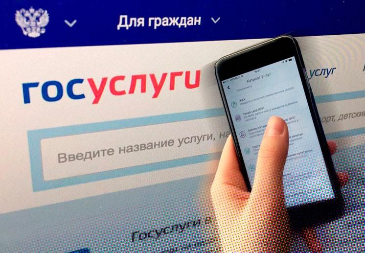 Оформление временной регистрации через портал «Госуслуги»
