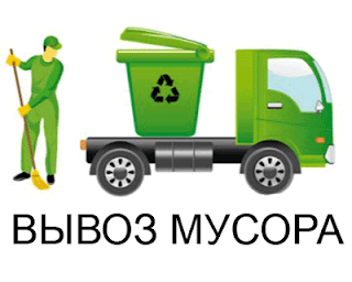 Вывоз ТКО с 1 января 2020 года