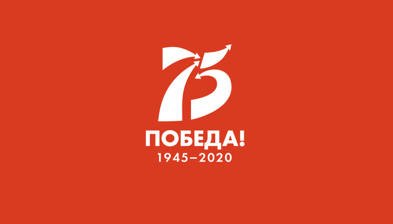 Выплаты участникам войны к 75-летию Победы