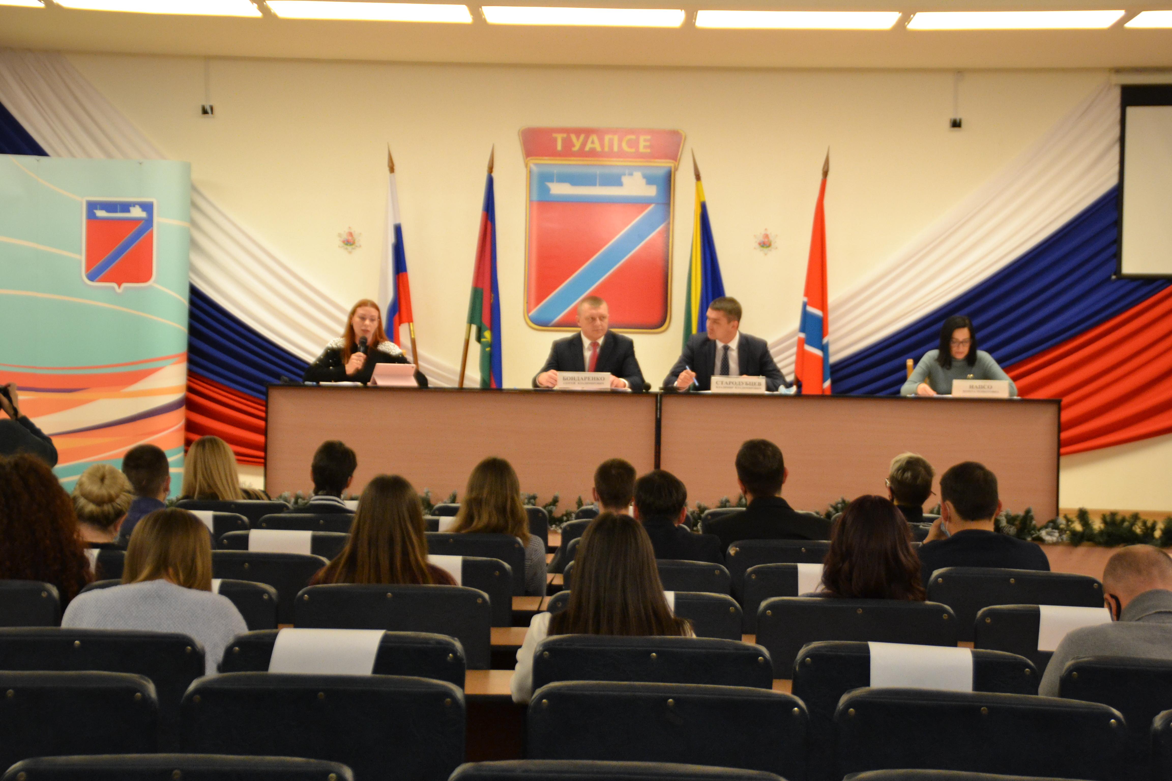 Молодежный Совет при главе города Туапсе