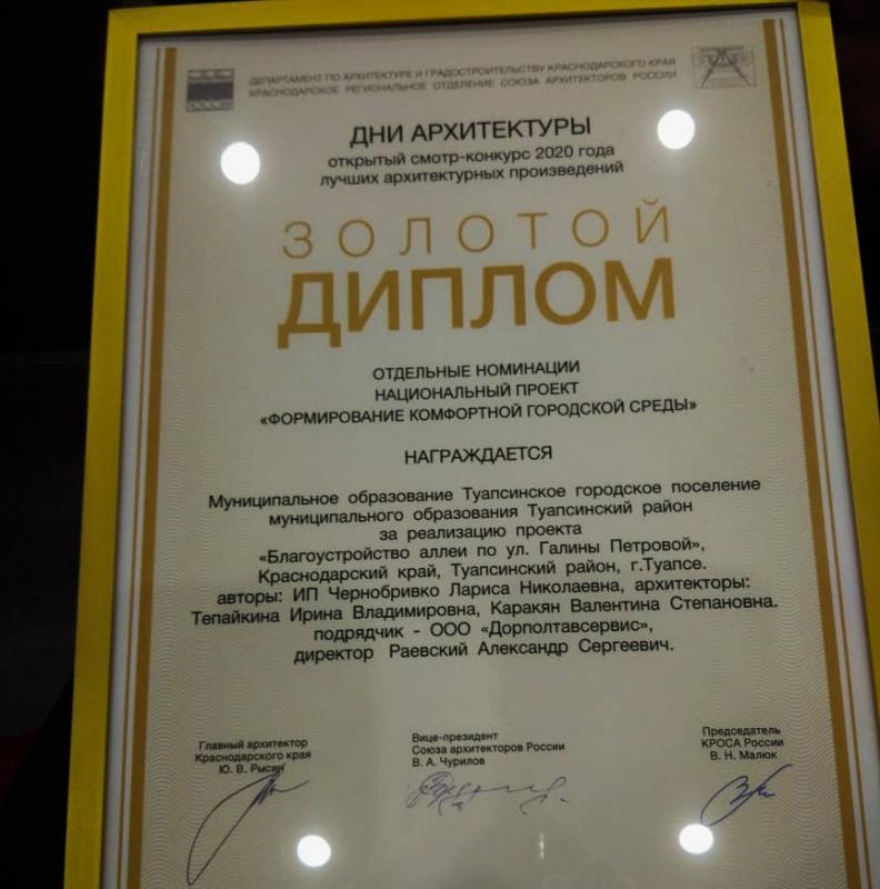 Благоустройство аллеи Г.Петровой в Туапсе отмечено Золотым дипломом