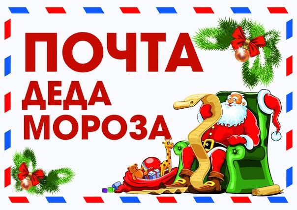 «Почта Деда Мороза» работает онлайн
