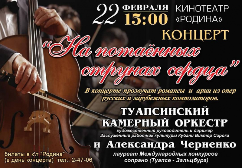Уже завтра вместе с Туапсинским камерным оркестром вновь выступит Александра Черненко