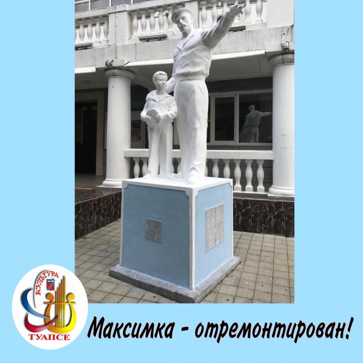Скульптура Максимка - отремонтирована