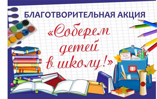 Туапсе присоединился к краевой акции «Соберем ребенка в школу»