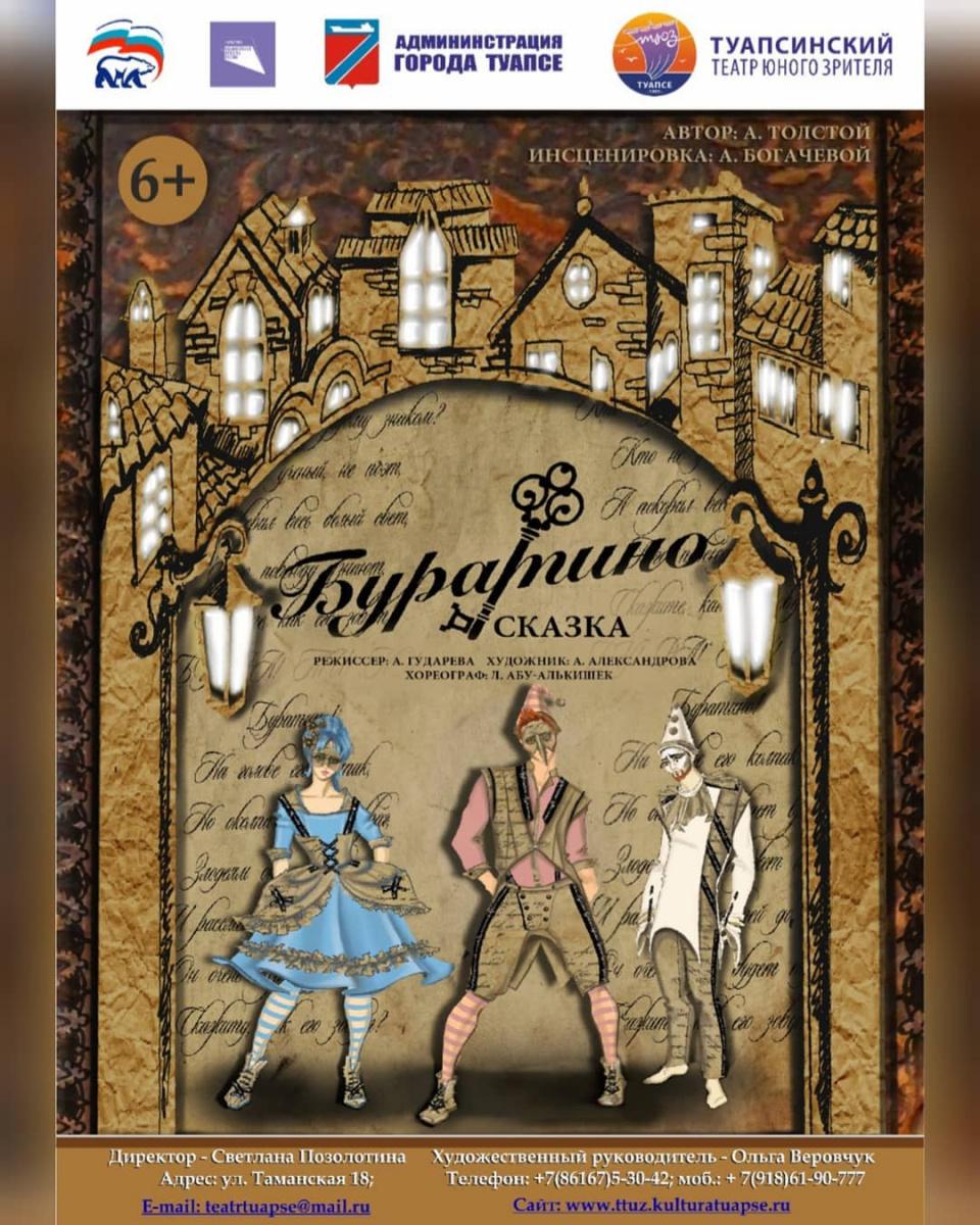 В Туапсинском ТЮЗ новый спектакль «Буратино» – уже в августе