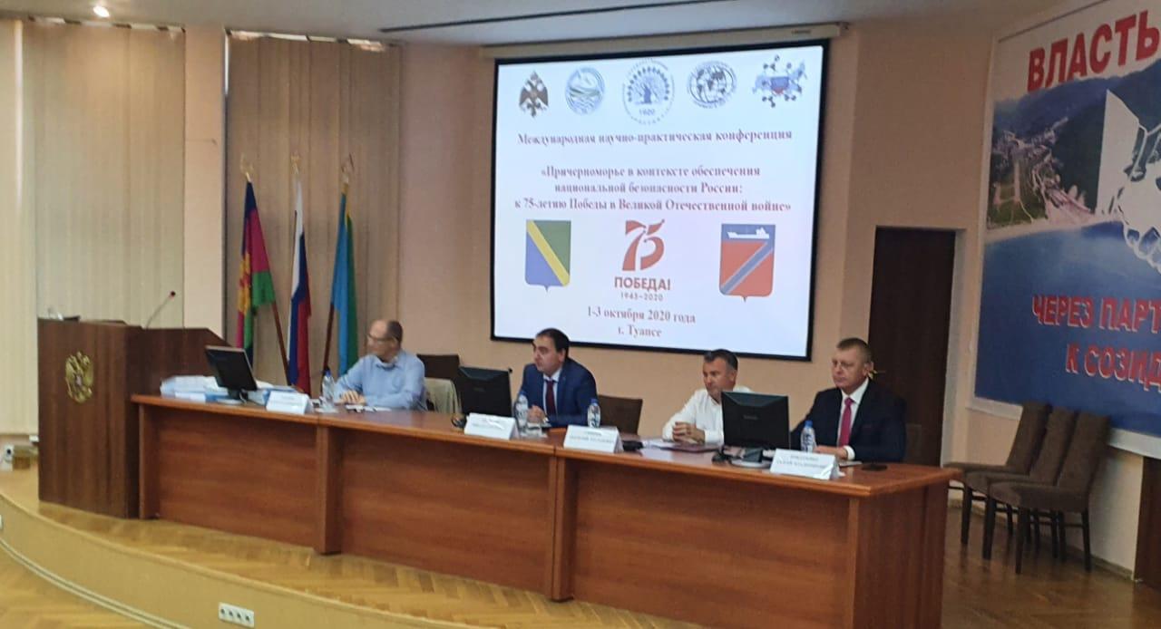 Туапсе принимает участников Международной научно-практической конференции