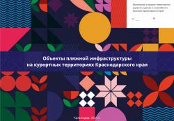 Методические рекомендации (стандарт) по организации пляжного отдыха в Краснодарском крае