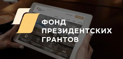НКО Туапсе приглашают принять участие в конкурсе президентских грантов