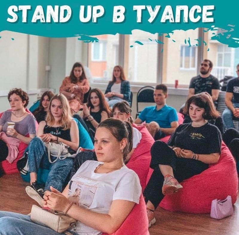 STAND UP В ТУАПСЕ