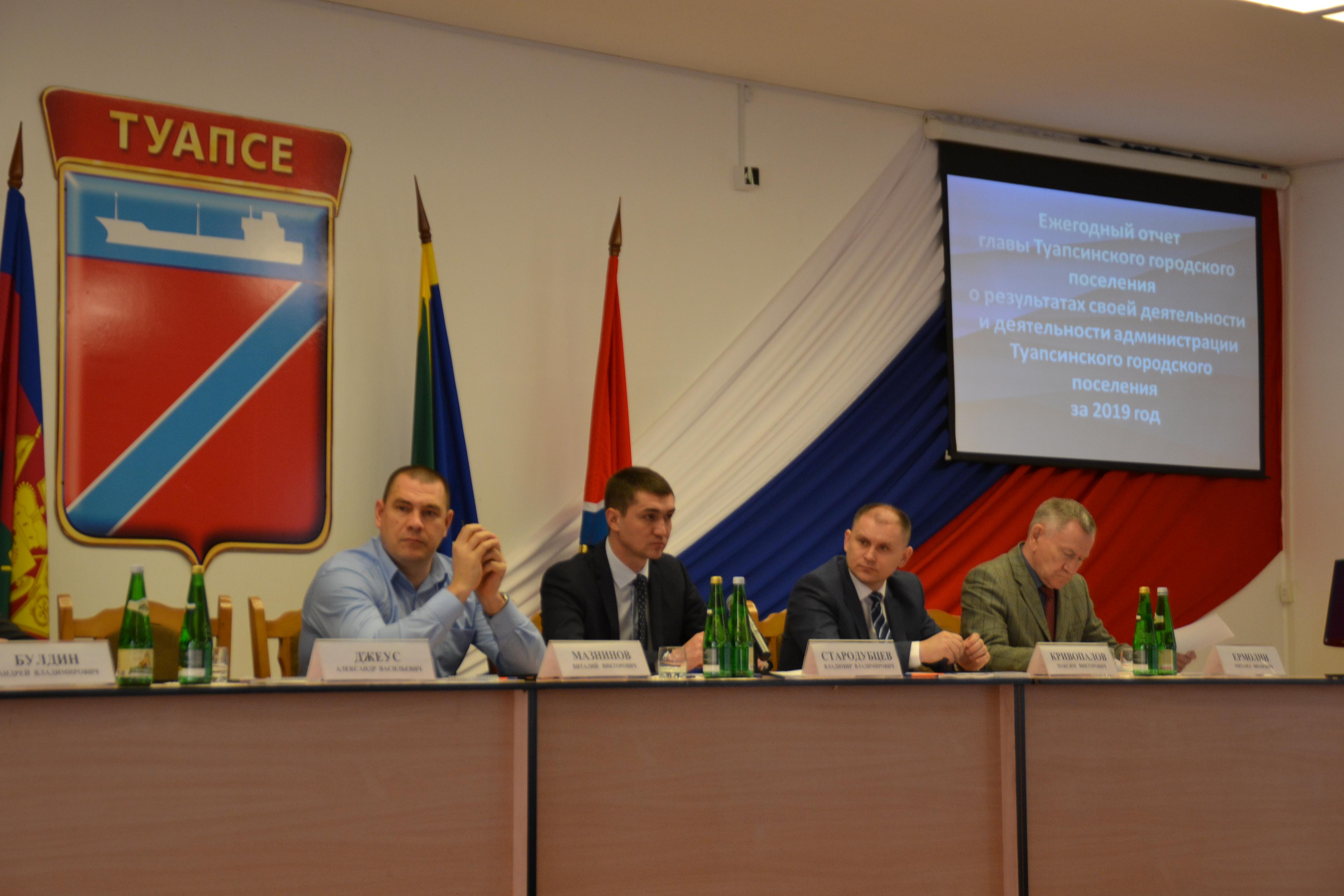 На сессии Совета рассмотрен отчет о работе администрации города Туапсе за 2019 год