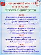 Программа выступлений на избирательных участках №54-02;№54-05;№54-09;№54-10;№54-19;№54-20;№54-24;№54-28  в единый день голосования 13 сентября