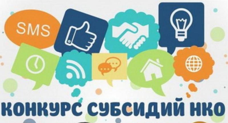 В Туапсе завершился прием заявок на конкурс для социально ориентированных организаций