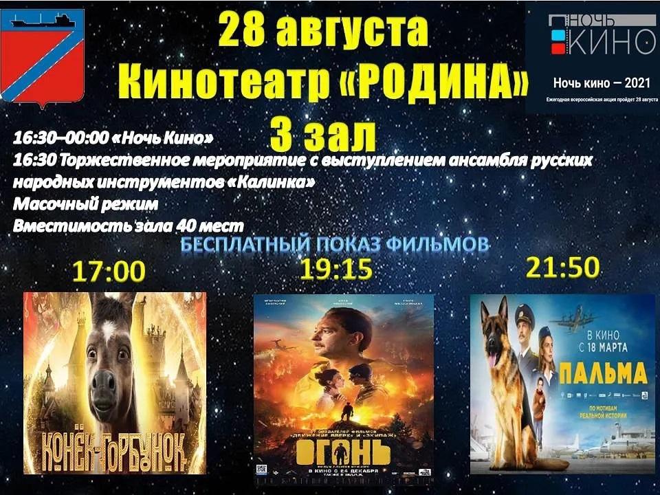 Туапсе присоединится ко Всероссийской акции «Ночь кино-2021»