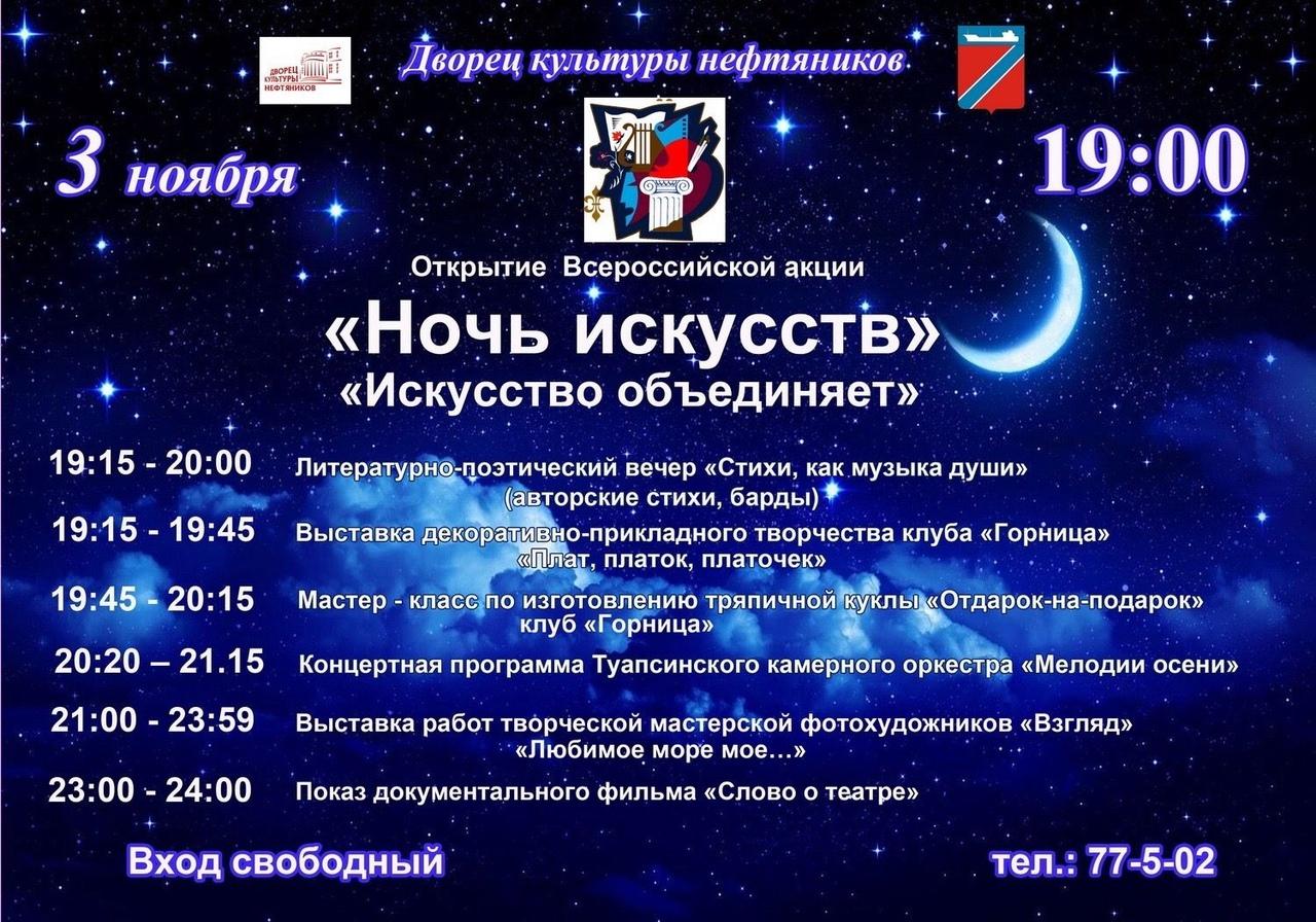 3 ноября жителей Туапсе приглашают на «Ночь искусств»