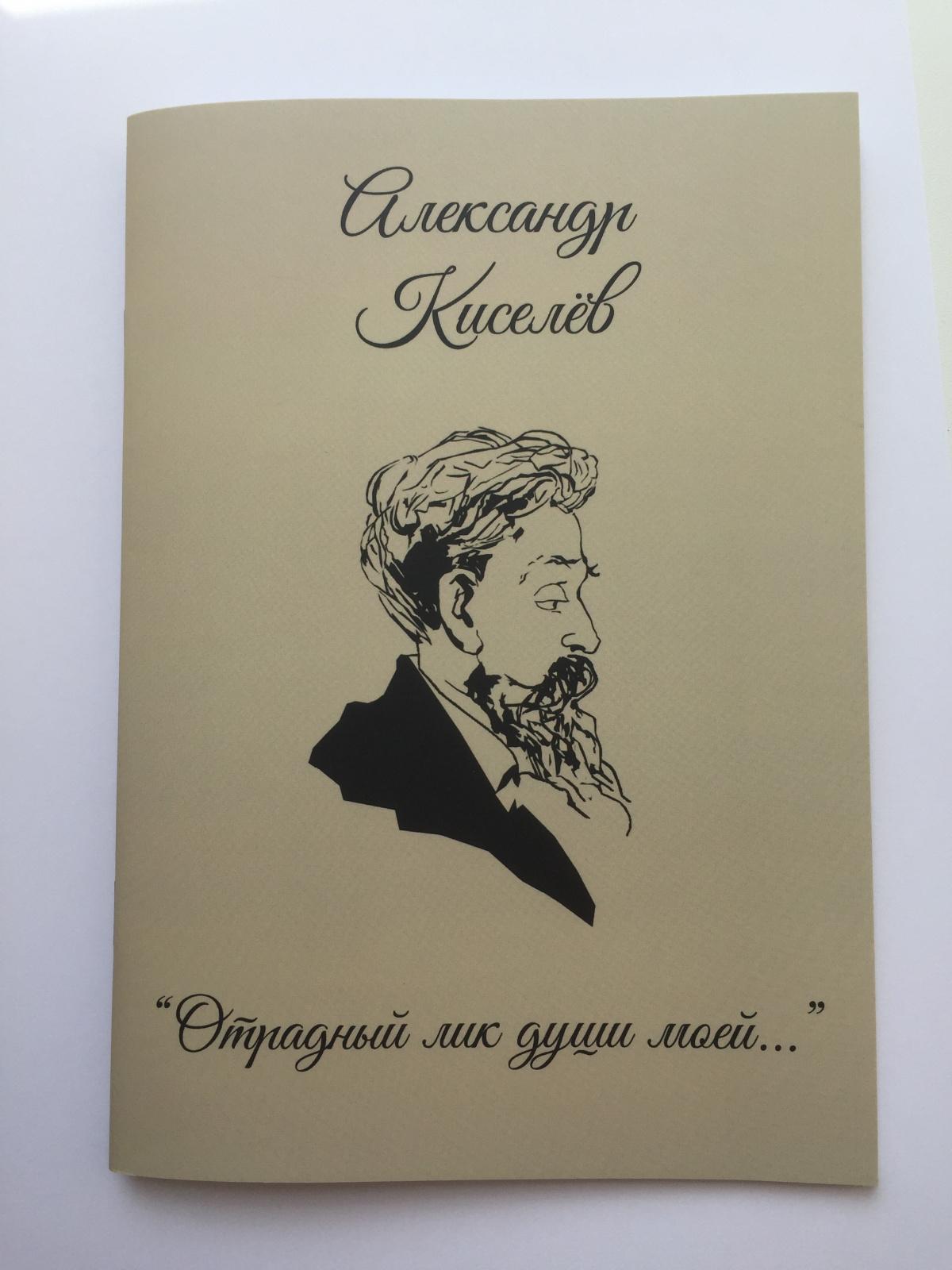 В доме-музее А.А.Киселева издан сборник стихов «Отрадный лик души моей...»
