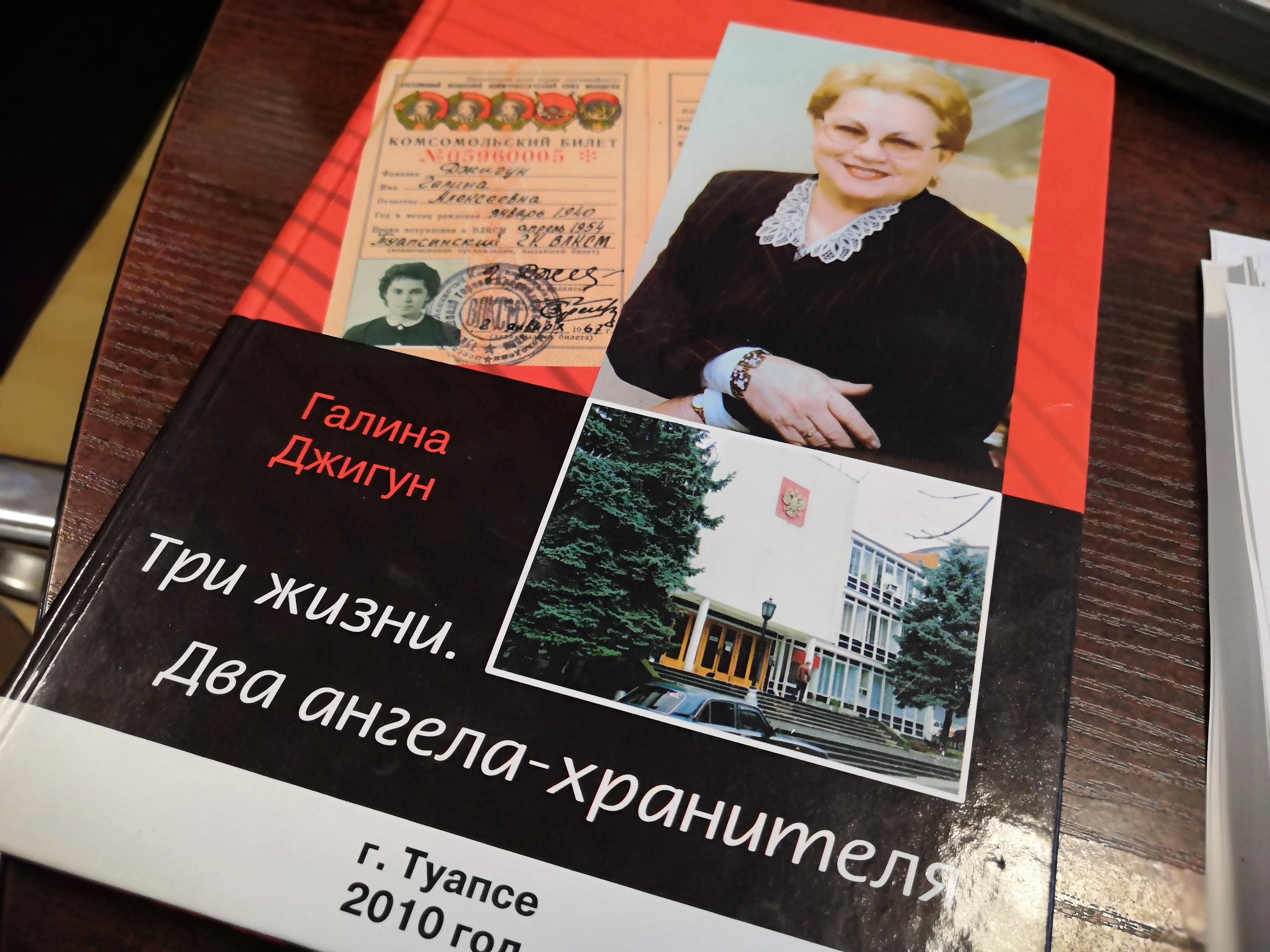 Сегодня юбилей празднует Герой труда Кубани, Почетный гражданин города Туапсе Галина Алексеевна Джигун