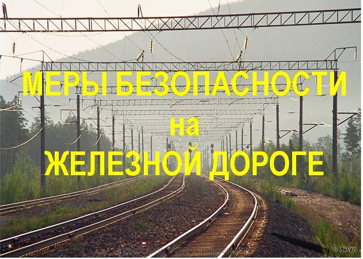 Правила безопасности пешеходов на железной дороге