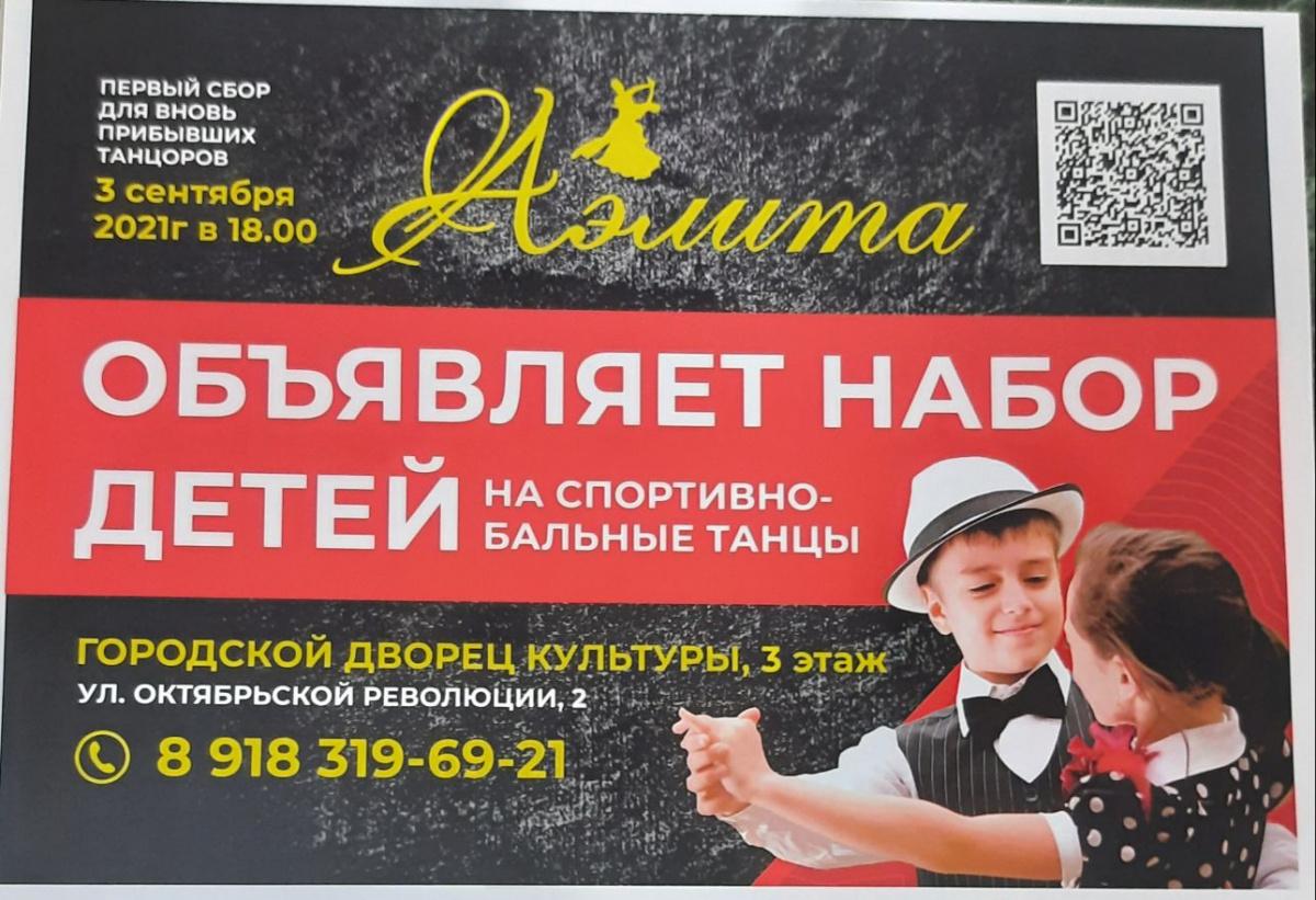 Набор детей на спортивно-бальные танцы