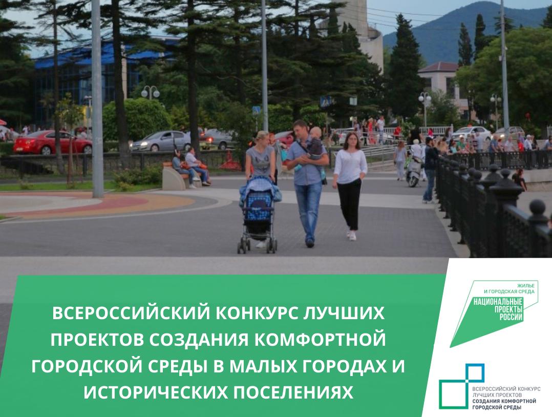 До 15 марта принимаются  предложения по благоустройству в рамках Всероссийского конкурса малых городов