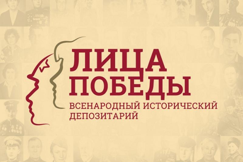 Жителей Туапсе приглашают принять участие во всенародном проекте «Лица Победы»