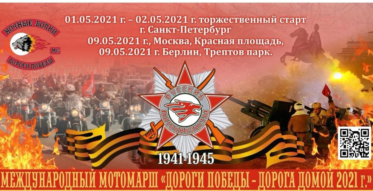 2 мая Туапсе примет участников VII международного мотомарша  «Дороги Победы – Дорога домой 2021 г. »